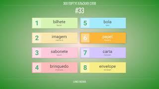 #33 | 300 португальских слов. Португальский для новичка