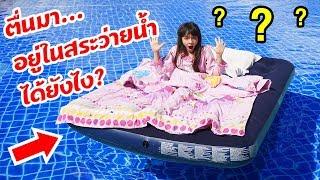 บรีแอนน่า | 💦 เกิดอะไรขึ้น? ตื่นมาอยู่ในสระว่ายน้ได้ยังไง? BRIANNA'S BED IN THE SWIMMING POOL