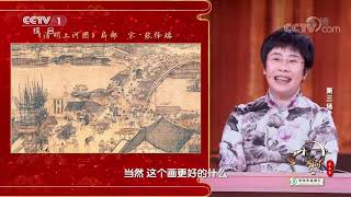 [中国诗词大会]《清明上河图》中什么商铺最多?| CCTV