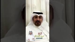 الشيخ محمد بن دوخي بن سمير العنزي