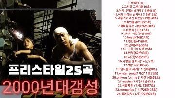 [광고없음]프리스타일노래 25곡/2000년대노래/싸이월드노래