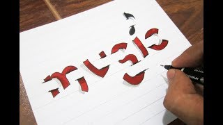 How to Draw word Music in 3D Letter Illusion Trick Art Drawing for kids