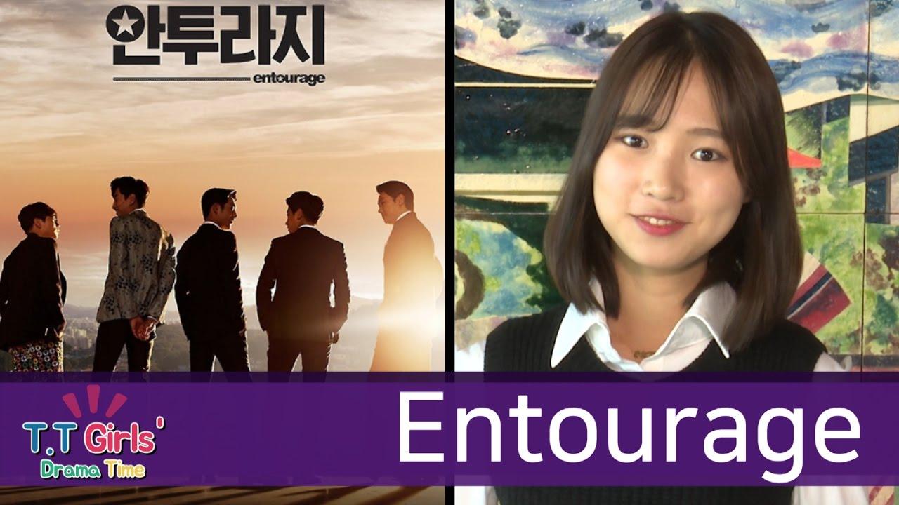 Tt Girls Entourage Tvn Korean Drama Youtube