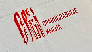 Православное имя Сергей - русская вязь каллиграфия.