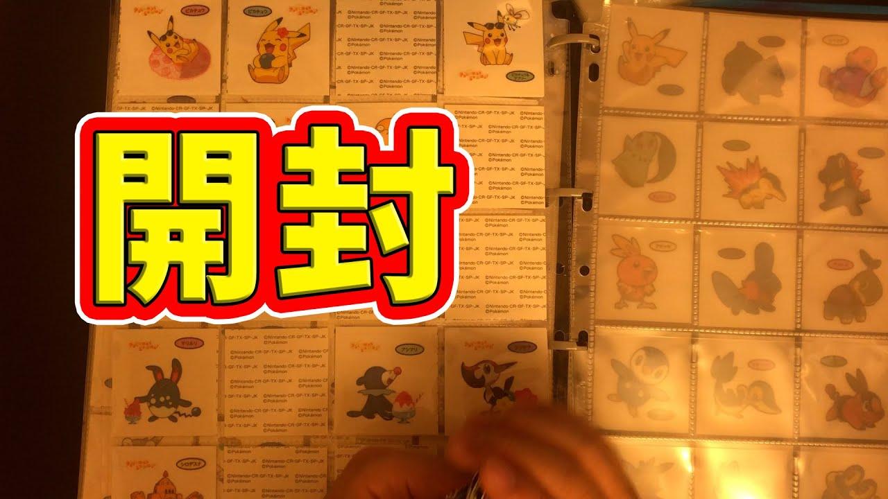 毎日ポケモンパン男【ポケモンパンシール開封】