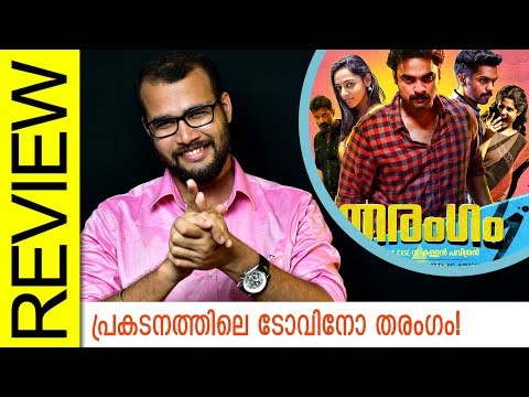 Tharangam Malayalam Movie Review by Sudhish Payyanur | Monsoon Media