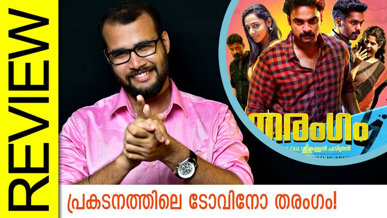 Tharangam Malayalam Movie Review by Sudhish Payyanur | Monsoon Media