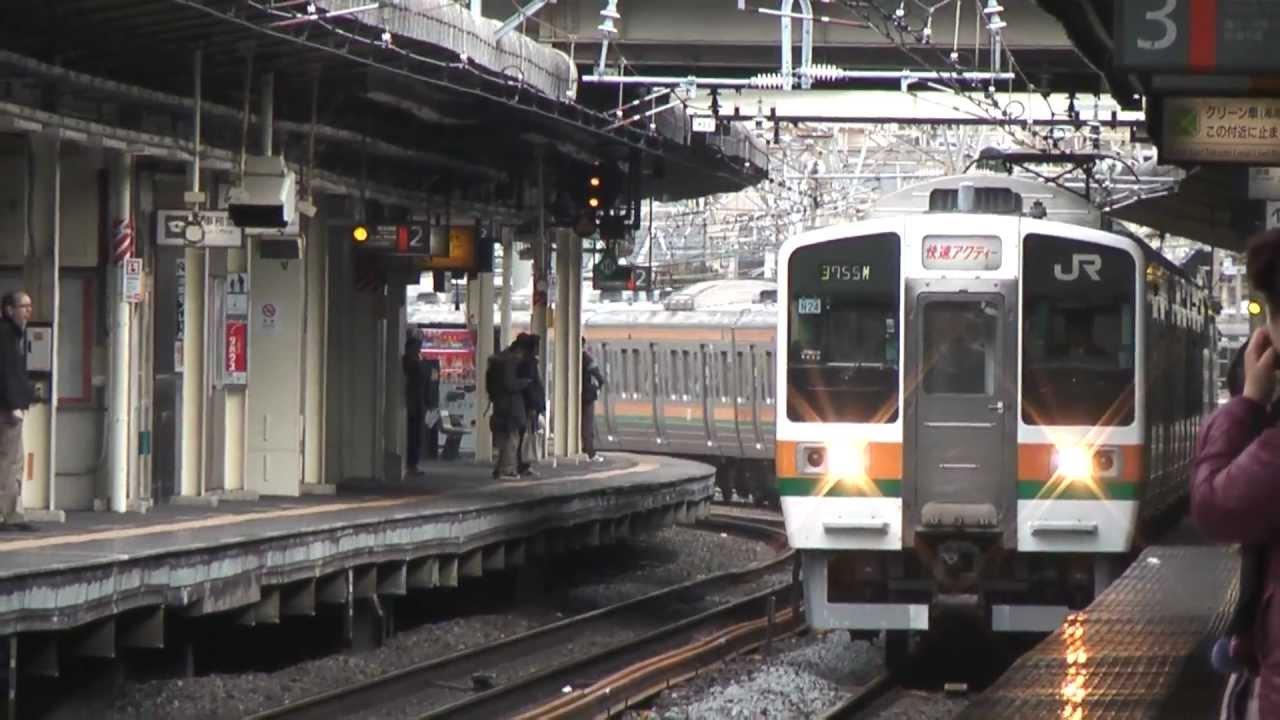 東海道線 快速 アクティ 熱海行き 大船発車 211系 田町車 - YouTube