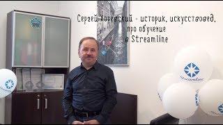 Историк и искусствовед Сергей Хоревский про обучение в школе иностранных языков Streamline
