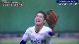 2016年広島県高校野球準決勝 広陵高校対如水館高校