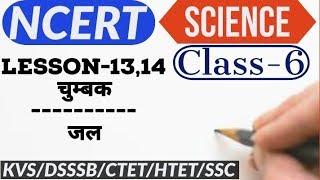 NCERT Science Class 6   Science study material   CTET/HTET/KVS/DSSSB/SSC
