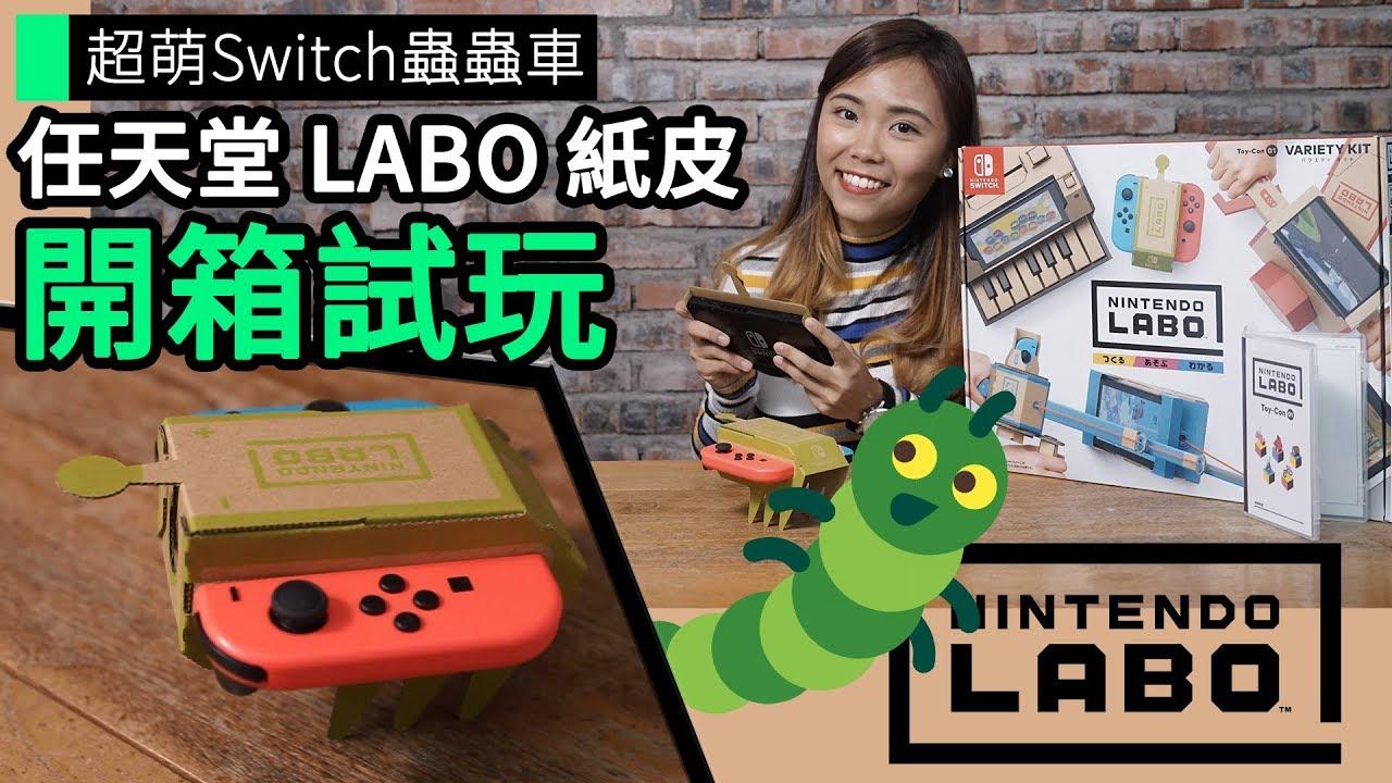 超萌Switch蟲蟲車 任天堂LABO 紙皮 開箱試玩 - YouTube