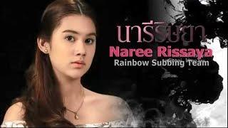 Video [ENG SUB] Naree Rissaya 19.1 download MP3, 3GP, MP4, WEBM, AVI, FLV Oktober 2018