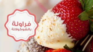 طريقة عمل الفراولة المغطاة بالشيكولاتة البيضاء | How to Make Chocolate Covered Strawberries