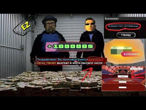 Чит на казино на удачу