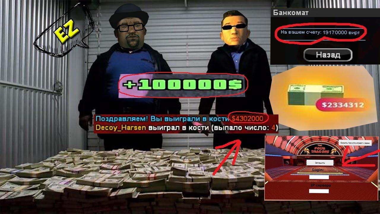 chit-dlya-kazino-na-samp-rp-kosti