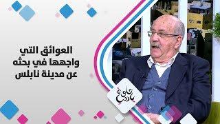 الكاتب هاني العزيزي - العوائق التي واجهها في بحثه عن مدينة نابلس