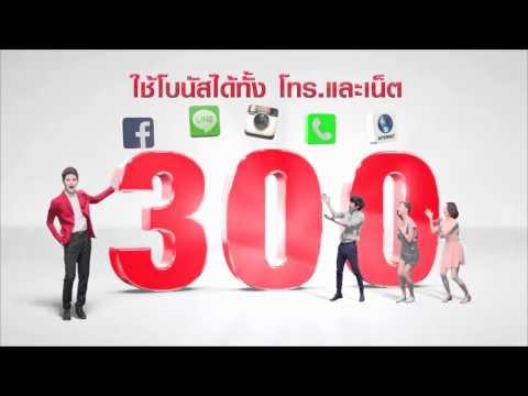 โปรทรูมูฟ สมัครเน็ตทรู ซิมยกก๊วน 3G จากทรูมูฟ เอช เติม 30 ให้ 300 โปรทรูมูฟH