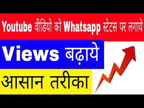 Add Youtube Video On Whatsapp Status Increase Views Easy Trick