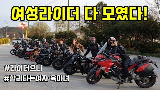 바이크 여성라이더 오프닝 투어(feat.위마코리아,달려…