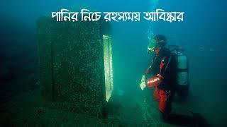 পানির নিচে খুঁজে পাওয়া সবচেয়ে রহস্যময় ১০টি আবিষ্কার !! 10 Most Mysterious Underwater Discoveries