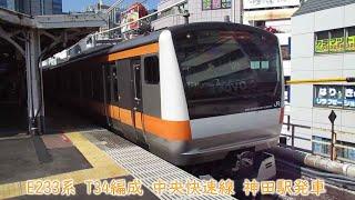 JR東日本E233系 T34編成 中央快速線 神田駅発車