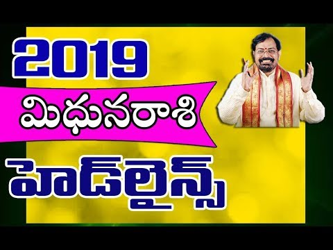2019 Midhuna Rasi - Gemini Horoscope   మిధునరాశి 2019   Rasi Phalalu   Pranati Television