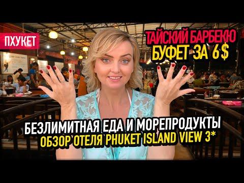 БЕЗЛИМИТНОЕ КАФЕ за 6$ | Про ЕДУ на Пхукете | Phuket Island View 3*