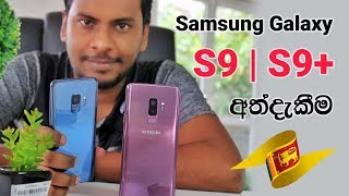 Samsung Galaxy S9 | S9 plus Full review