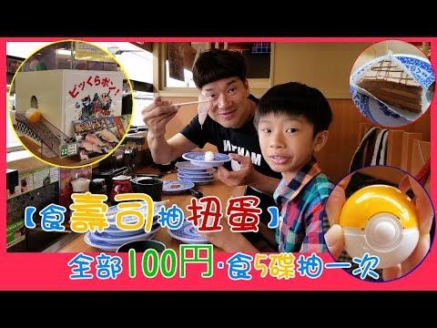 【食壽司抽扭蛋】全部100円食5碟扭一次 @ 無添くら寿司