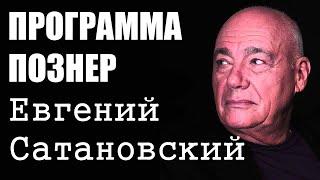 """Познер и Евгений Сатановский. Программа """"Познер"""""""