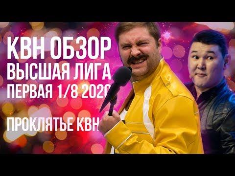 КВН ОБЗОР Высшая лига, первая 1/8 2020 / Проклятье КВН