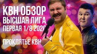 КВН ОБЗОР Высшая лига первая 1 8 2020 Проклятье КВН