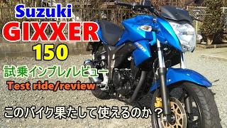 【Suzuki ジクサー150/Gixxer 試乗インプレ/レビュー】グロム-Grom/Z125以上250以下はどんなジャンル?Test ride/review