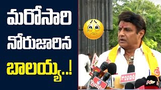Balakrishna Again Tongue Slips Before Media | #BalayyababuCome…
