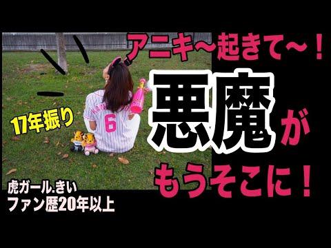阪神最下位で球児も呆然 広島の優勝をリアルで見れる可能性急上昇