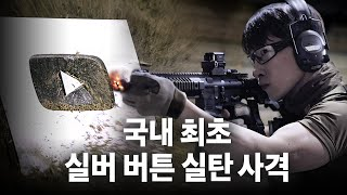 KOREAN UDT/SEAL SHOOTS THE SILVER PLAY BUTTON!!