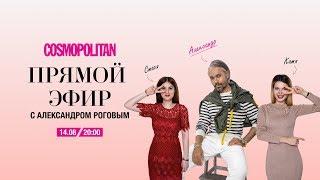 Прямой эфир с Александром Роговым