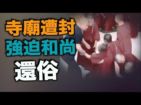 甘肃临夏回族自治州永靖县红城寺被封 和尚被强迫还俗 【希望之声TV】