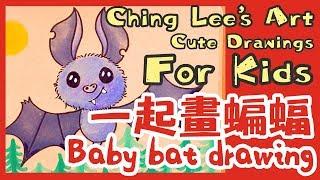畫蝙蝠????親子????????????畫畫????卡通????兒童 簡筆畫????Cute Bat Drawing,如何畫 蝙蝠(Ching Lee's Art)