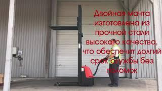 видео штабелер грузоподъемность 1000 кг