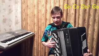 ЦИФРОВКА (буквенно-цифровые обозначения аккордов) на баяне! Как легко выучить? Тренинг. Урок#18