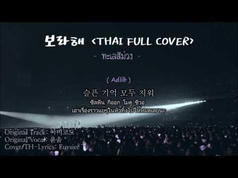 [SINGING COVER] 보라해 (ทะเลสีม่วง)- BTS FAN SONG | J. EUYSIEE