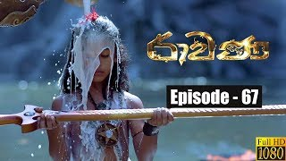Ravana | Episode 67 21st July 2019 Thumbnail