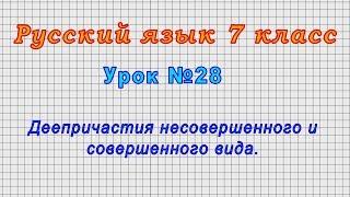 Русский язык 7 класс (Урок№28 - Деепричастия несовершенного и совершенного вида.)
