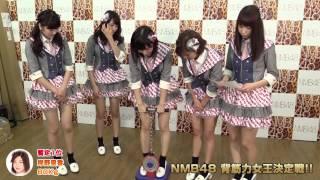 NMB48メンバーで最も背筋力があるのは!? 近藤里奈、川上礼奈、村上文...