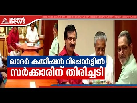 HC stays Kerala government order on Khader committee report