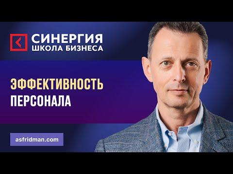 Живой вебинар Александра Фридмана