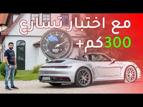 Porsche 911 Carrera 2020 بورش 911 كاريرا