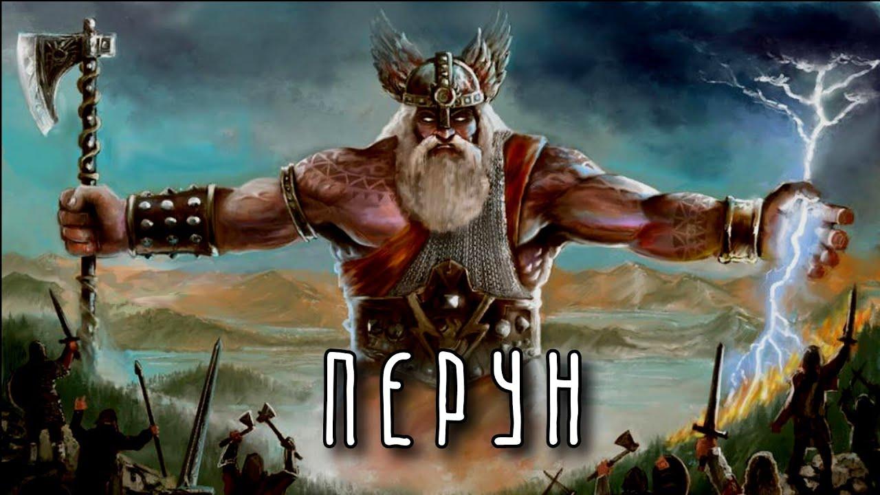 Покровитель народа и бог славян Перун – Громовержец.